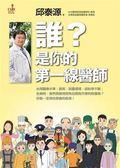誰?是你的第一線醫師:台灣醫療水準,很高;就醫環境,卻紛爭不斷; 生病時,我們真..