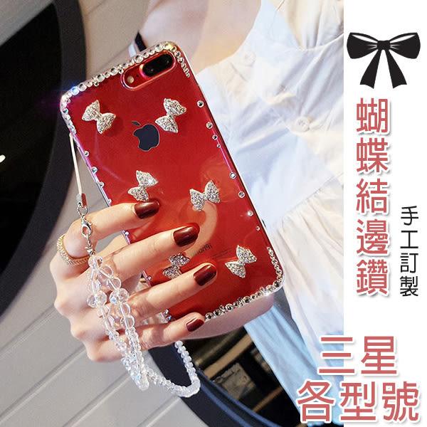 三星 Note9 A8Start A6+ S9 Plus A8+2018 Note8 J6 J2 Pro 手機殼 蝴蝶結邊鑽 水鑽殼 訂做 保護殼