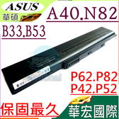 ASUS 電池(保固最久)-華碩  A40,N82,B33,B53,P62,P82,P42,P52,A40E,A40J,A40JA,A40JE,A32-N82,A42-N82