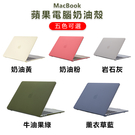 MacBook筆電殼 air13寸磨砂水晶奶油殼 保護套 蘋果筆記本電腦保護殼