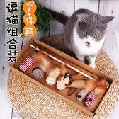 貓玩具網紅逗貓棒老鼠玩具羽毛磨牙耐咬幼貓用品貓咪玩具自嗨套裝 流行花園