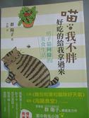 【書寶二手書T6/翻譯小說_LLP】喵 我不胖,好吃的給我拿過來:痞子貓阿條的美食生活_群 陽子
