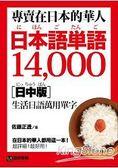 專賣在日本的華人!日本語單語14000【日中版】:在日本的華人都用這一本,超詳細