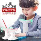 坐姿矯正器寶兒童寫字姿勢矯正器預小孩學生用糾正坐姿矯正器視力保護器護眼支架