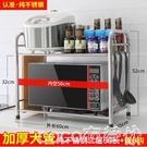 熱賣微波爐架廚房置物架微波爐架子雙層不銹鋼烤箱架2層收納架調料架廚房用品LX coco