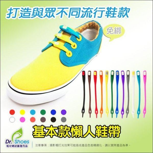 懶人鞋帶免綁鞋帶矽膠鞋帶帆布鞋adidas運動鞋Jordan籃球鞋耐吉休閒鞋12色 LaoMeDea