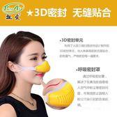 飄愛鼻罩  透氣 可清洗易呼吸黑色一次性口罩 SQ11443『毛菇小象』