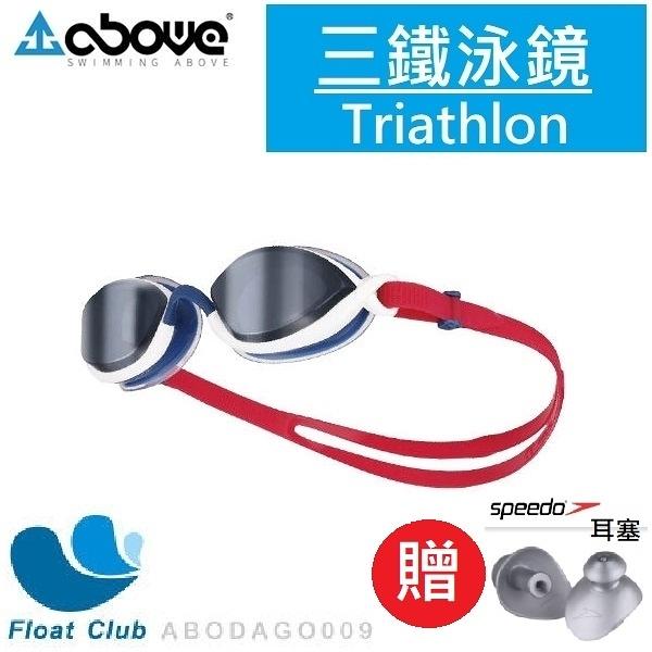 8/31前送耳塞_Above Alpha Air Plus+ 氣墊泳鏡 - 白/紅-深藍盒 眼圈舒適不吸附 可調整鼻橋 眼距