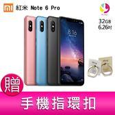 分期0利率 紅米Note 6 Pro  (3GB/32GB)智慧型手機 贈『手機指環扣 *1』