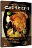 (二手書)42道美味燉煮料理:琺瑯鑄鐵鍋、陶鍋、平底鍋都OK~