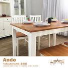 全新上架!!! 安迪鄉村款餐桌椅組 一桌四椅$8900元