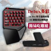 [哈GAME族]免運費 可刷卡●簡易吃雞組●Delux 多彩 S2 鍵盤滑鼠轉換器 + T9 Pro 單手機械手感遊戲鍵盤