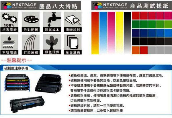 【台灣榮工/NEXTPAGE】CANON CLI-751 XL M 相容 紅色 高容量 墨水匣