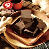 第二顆鈕釦.薑母黑糖(200g/袋,共兩袋)﹍愛食網