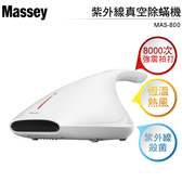 Massey 紫外線真空除蟎機 MAS-800
