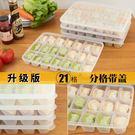 冰箱收納盒 餃子盒凍餃子家用多層速凍水餃...