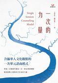 一次的力量Single Session Counseling Model:含攝華人文化觀點的一次單元諮商..