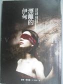 【書寶二手書T1/一般小說_JGY】漂離的伊甸_莊瑩珍, 泰絲.格里森