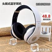 無線藍芽耳機頭戴式4.0立體聲插卡收音通話電腦手機通用  台北日光