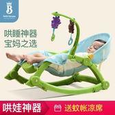 (交換禮物)嬰兒搖椅搖搖椅躺椅電動安撫椅兒童寶寶哄睡哄娃神器新生兒搖籃床 雙12鉅惠