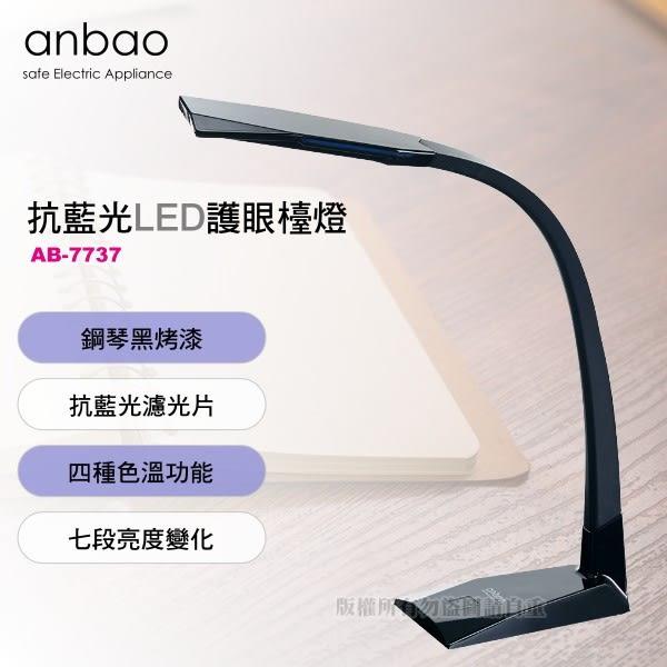 豬頭電器(^OO^) - anbao 安寶 抗藍光LED護眼檯燈【AB-7737】