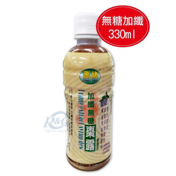 (新包裝上市) 專品藥局 惠幼無糖加纖黑棗濃縮精華露 (黑棗汁) 330ml【2003948】