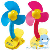 KUKU 酷咕鴨 安全酷涼扇/安全電風扇/風扇