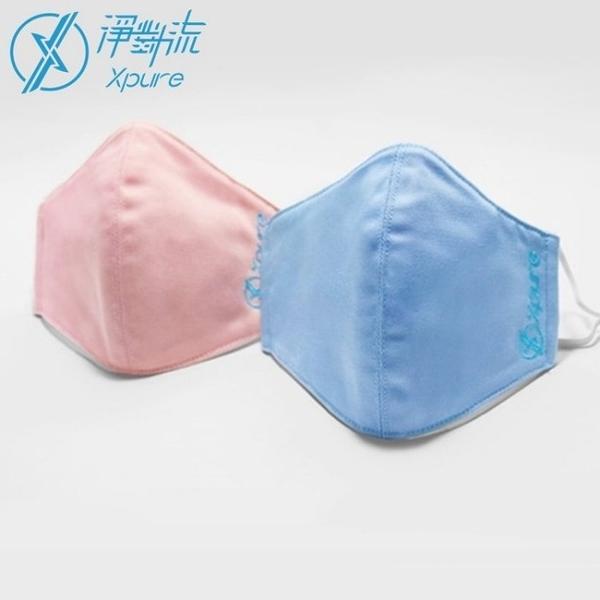 耀您館★台灣製造Xpure淨對流抗霾布織口罩成人款兒童款可水洗防塵立體口罩過濾口罩抗UV口罩Masks