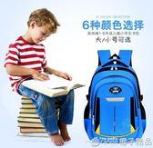 小學生書包1-3-4-6年級男孩兒童女孩幼兒園輕便雙肩包6-12周歲7-8igo 橙子精品