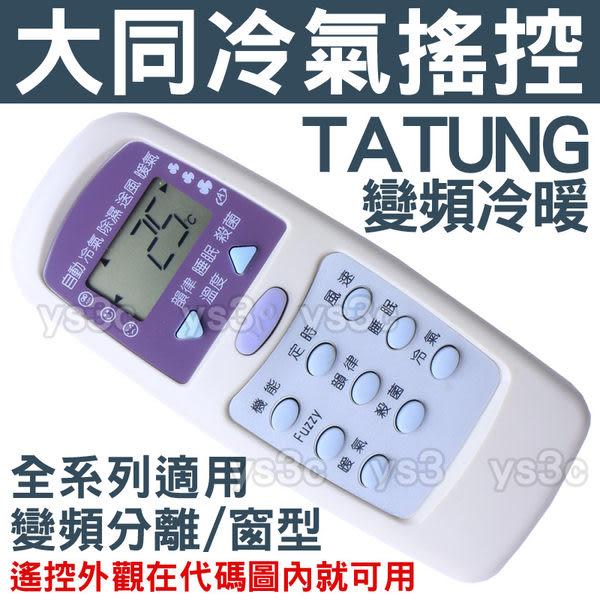 TATUNG大同冷氣遙控器 【全系列可用】大同 變頻 冷暖 分離式 冷氣遙控器 CR-96DE CR-99DE CR-99YE