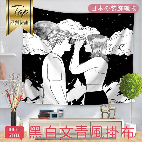 黑白手繪風格個性客廳房間牆面裝飾品裝飾牆面背景布牆面布桌布藝術掛布【AAA5996】預購