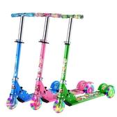 兒童滑板車三輪滑滑車3輪閃光可折疊減震2歲-6歲小孩玩具 居享優品