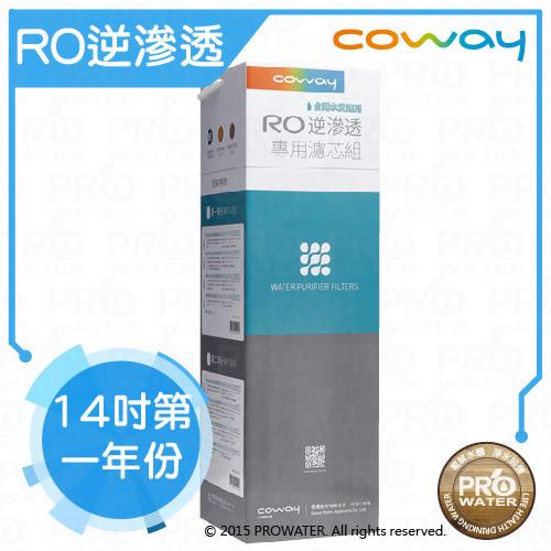 【水達人】 Coway RO逆滲透專用濾芯組 Coway濾心【14吋第一年份】~適用機種CHPI-08BL、CHP-06EL、CHP-590L