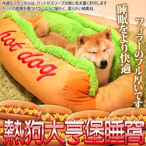 【培菓幸福寵物專營店】DYY》澎澎熱狗大亨堡造型寵物睡床睡窩-小號66*50*23cm