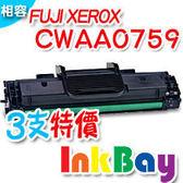 富士全錄 FUJI XEROX 3124 雷射印表機 CWAA0759 相容環保碳粉匣(一組3支)
