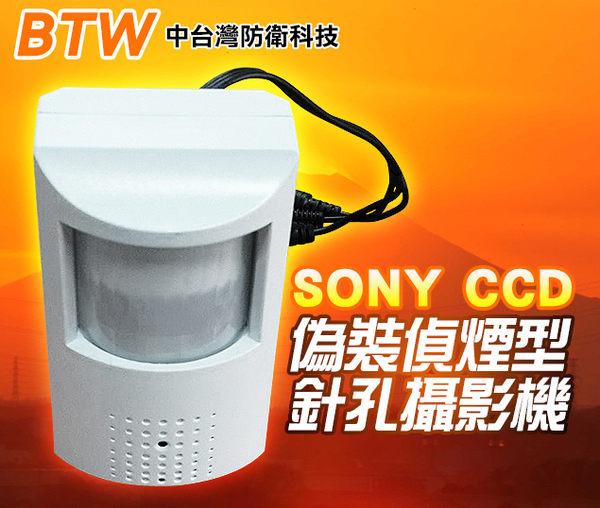 【中台灣防衛科技】*商檢字號:D3A742* 日本SONY CCD火災感知器型針孔攝影機專賣店