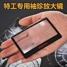 放大鏡 RIMIX 便攜式卡片放大鏡 超薄戶外取火放大鏡 袖珍高清閱讀鏡 晶彩 99免運 晶彩 99免運