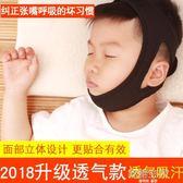 防張口呼吸矯正器兒童防止說夢話張嘴睡覺閉嘴神器止鼾帶打呼嚕鼾