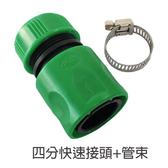 LOXIN 萊姆高壓清洗機 進水配件 (進水管快速接頭+管束)【SL1146】洗車機 不分型號通用 IH0104