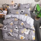 四件套1.5男女宿舍1.2三件套學生ins網紅磨毛被套床單人床上用品 夢想生活家