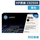 原廠碳粉匣 HP 黑色 高容量 CE250X / CE250 / 250X / 504X /適用 HP CP3520/CP3525/CM3530mfp