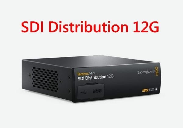 【聖影數位】Blackmagic Mini SDI Distribution 12G 轉換器 公司貨