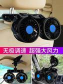 車載風扇 車載風扇12V電風扇24V大貨車小電扇汽車用 魔法空間