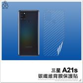 三星 A21s 碳纖維 背膜 軟膜 背貼 後膜 保護貼 透明 手機貼 手機膜 防刮 造型 保護膜 背面保護貼