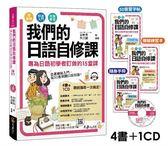 我們的日語自修課(附1MP3+3別冊+ 防水書套)
