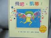 【書寶二手書T7/少年童書_ZHW】飛吧!凱蒂_波莉.鄧