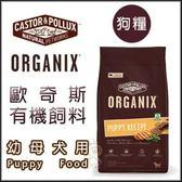 *WANG*歐奇斯ORGANIX《有機飼料-幼犬》14.5磅