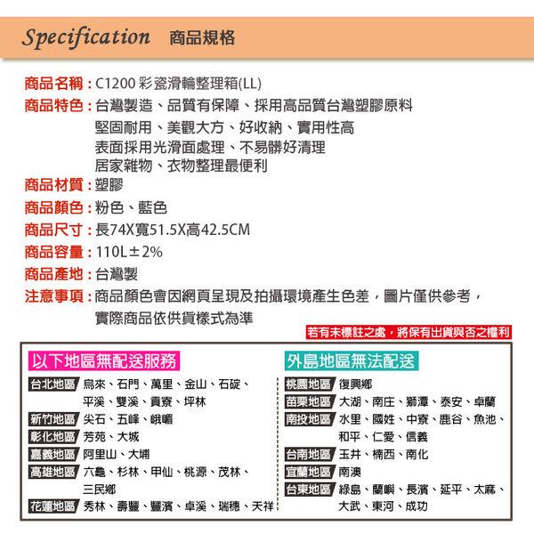 C1200彩瓷滑輪整理箱(LL)-3入