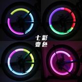 自行車氣門燈震動感應風火輪七彩氣嘴燈