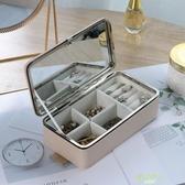 歐式首飾盒小號簡約PU珠寶飾品收納小巧便攜旅行少女公主家用 【快速出貨】